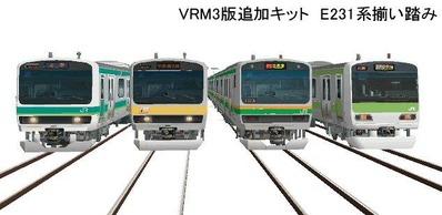 E231系4種類揃い踏み2