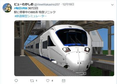 VRM5画像ビューわかしおさん16-885系ソニック