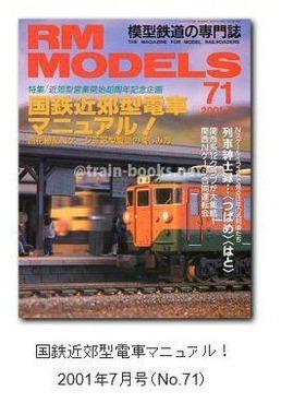 RM-MODELS-2001-7-71号表紙