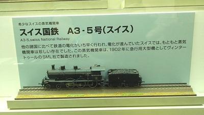 京都鉄道博物館68HOゲージスイスA3.5形