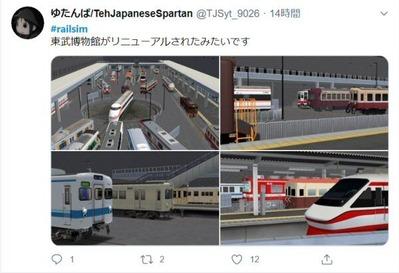 車両博物館RailSim12