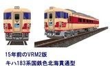 力行シリーズキハ183系国鉄色北海9