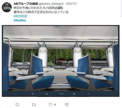 RailSimARグループの会長さんキハ58系4