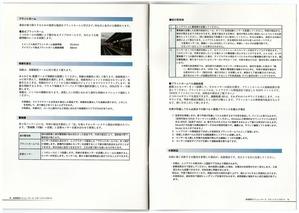 VRM3スタートアップガイド本18-19