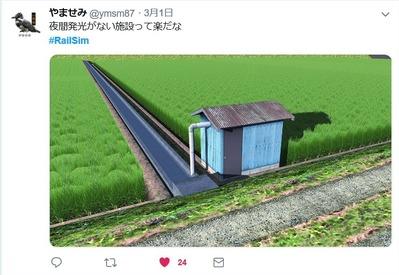 RaillSim画像2019.3.3-4
