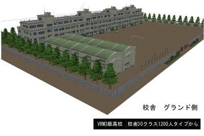 VRM3高校1200人タイプ3