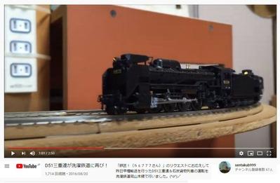 国鉄伯備線SLD51三重連HOゲージ動画1
