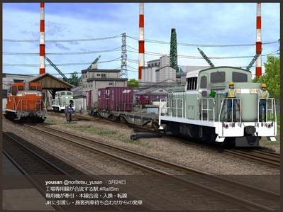 RailSim-入換線1