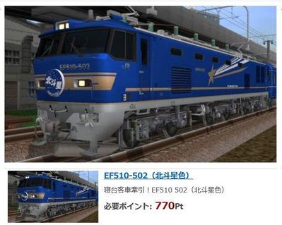 IMAGICブログニュースEF510北斗星2014年11月online1
