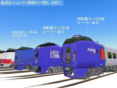 VRM3 キハ軍団25種類その5