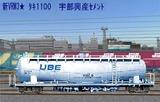 タキ1100宇部興産3.