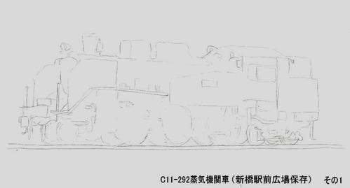 C11-292蒸気機関車塗り絵その1B