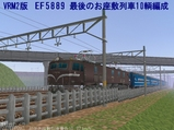 EF5889-1