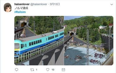 RaillSimTwitter画像1