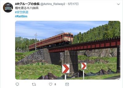 RailSimARグループの会長さんキハ58系10