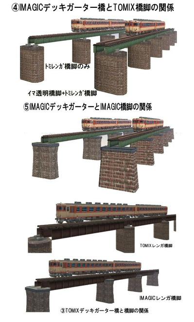 IMAGICdetukigata1