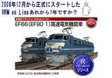 EF66-48塗り絵17