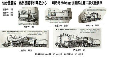 最後の蒸気機関士9