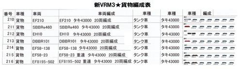 新VRM3★貨物編成表210-216