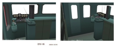 VRM5版EF81-95C