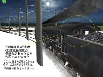 仮想日本海縦幹線雪景色C62-1