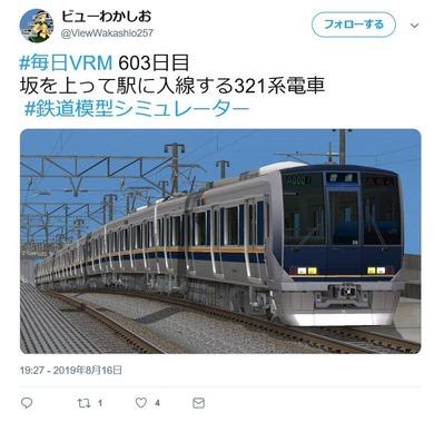 VRM5ビューわかしお321系-1
