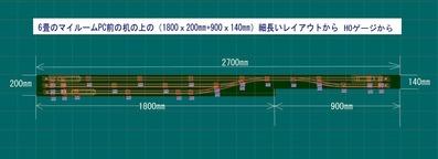 マイレイアウト200x1800+140x900�C