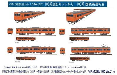 KATOレイアウトプラン6-9-103系高運転台オレンジ色7