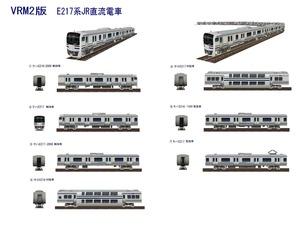 E217系JR直流電車1