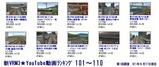 動画リスト101-110.