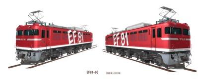 VRM5版EF81-95A