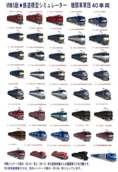 VRM5★機関車軍団40輌全種類オール50