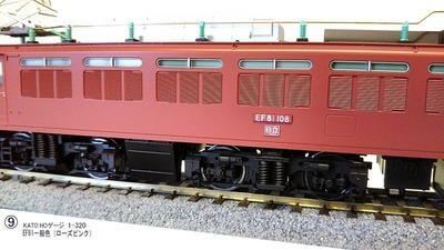 EF81一般色ローズピンクHoゲージ9