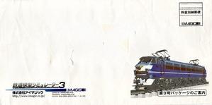 VRM3パンフレット封筒1