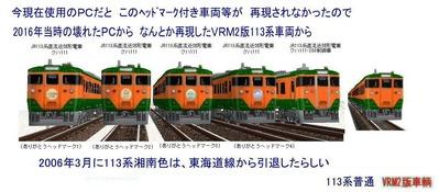 越河レイアウト特急シリーズ19-113系湘南色7
