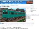 103系エメラルド色VRM5-2