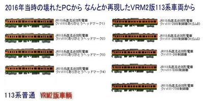 新VRM3車両113電車5