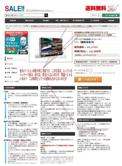 VRM5-5ネット販売カタログ1