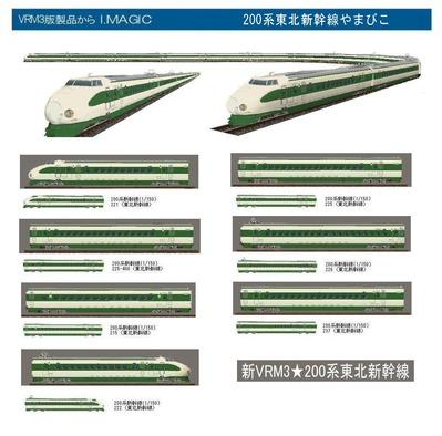 200系新幹線VRMNX対VRM3版5