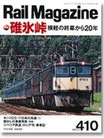 Raill-MagazieH30-8-30B