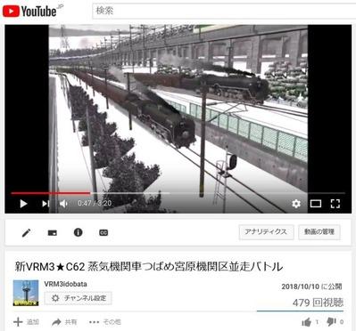 VRM3版C62蒸気機関車つばめ宮原機関区2018.10