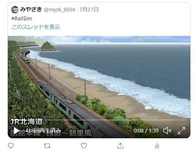 RailSimみやざきさん海岸線画像から3