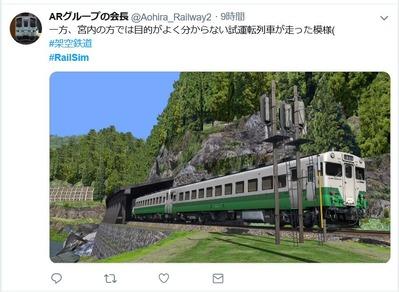 RailSimARグループの会長さんキハ58系14