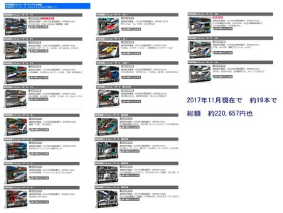 VRM5車両カタログパッケージ1-19一覧