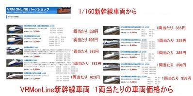VRMonLine新幹線値段表160から11