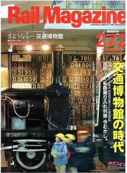 RaillMagazine交通博物館1