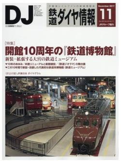 鉄道ダイヤ情報鉄道博物館号