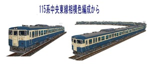 115系中央東線相模色電車2