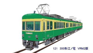 121 300形江ノ電
