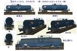 VRM3版貨物車両14年前のタキ43000-1